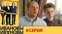 Ивановы Ивановы 1 сезон