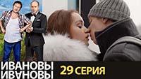 Ивановы Ивановы 2 сезон